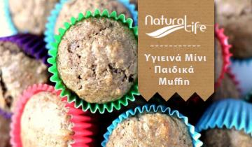 Υγιεινά Μίνι Παιδικά Muffin